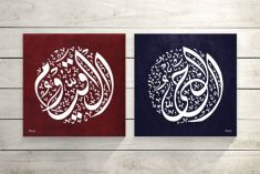 Al-Hayy Al-Qayyum