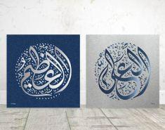 Al-Aliyy Al-Azeem