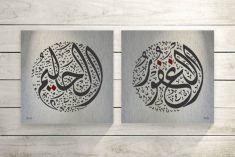 Al-Ghafoor Al-Haleem