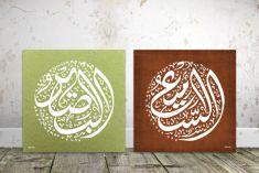 Al-Samee Al-Baseer