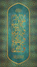 Sural Al Hadid ayat Names of Allah calligraphy