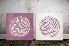 Al-Samee Al-Aleem
