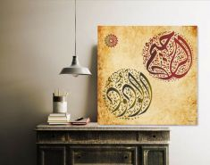 Al-Raheem Al-Wadood