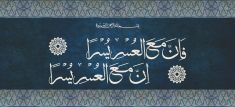 Inna-ma'al usri yusraa calligraphy for wall