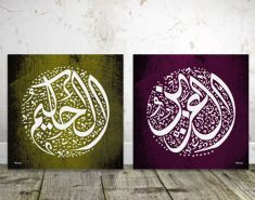 Al-Azeez Al-Hakeem