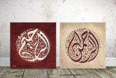 Al-Rahman Al-Rahim