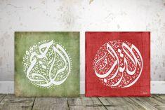 Al-Tawwaab Al-Raheem