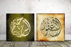 Al-Ghafoor Al-Raheem