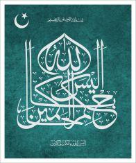 Surah Tin Alaisa Allahu Bi Ahkamil Haakimeen calligraphy