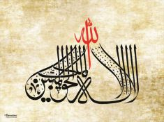 La ilaha illallah Malikul Haq ul Mubeen