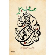 Calligraphy of dua for parents