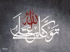 Tawakkaltu-ala-Allah