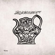 Wa Huwal Azeez-ul-Ghafoor