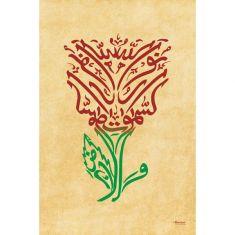 """""""Allahu-noorus-samawaati wal-ardh"""" calligraphy"""