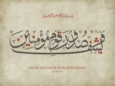 Ayat-e-shifa calligraphy for wall