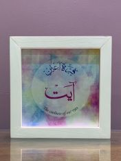 Muslim Child Name Calligraphy in Frame (Girl)