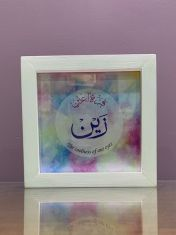 Muslim Child Name Calligraphy in Frame (Boy)
