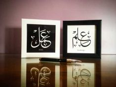 Ilm-Amal 2-frame set (Plain Black and White)