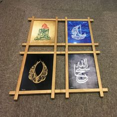 Four-frame Islamic calligraphy gift set