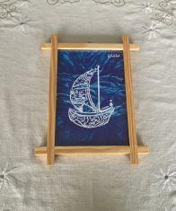 Inna Ma'al Usri Yusra Handmade Wooden Frame