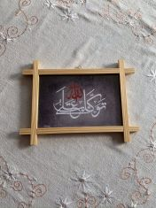 Tawakaltu-ala-Allah Handmade Wooden Frame