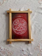 Fabi Ayyi Ala-i-Rabbikuma Tukazzibaan Handmade Wooden Frame