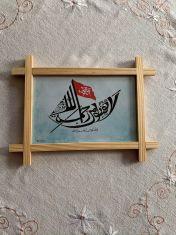 La Taqnatumi Rahmatillah Handmade Wooden Frame