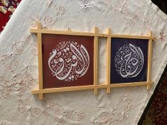 Al Hayyu Al Qayyum Handmade Wooden 2-Frame set