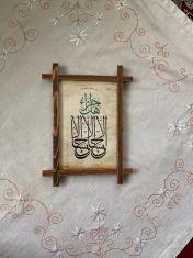 Hal Jaza'ul Ihsani Illah Ihsan Handmade Wooden Frame