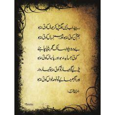 Rahiye ab aisi jagah chalkar Urdu poetry by Mirza Ghalib