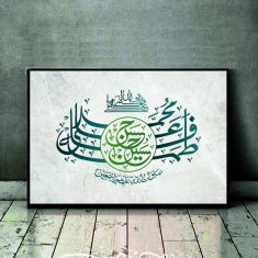 Name of the Family of the Prophet calligraphy