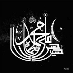 Ahl-e-Bait