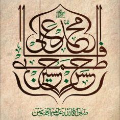 Muhammad Ali Fatima Hasan Husain