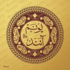 Personalised Urdu Wedding Gift - Golden & Maroon