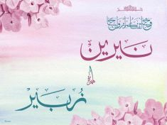 Personalized Muslim Wedding Gift
