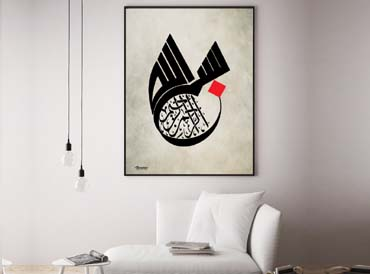 Islamic Wall Art: A Reminder
