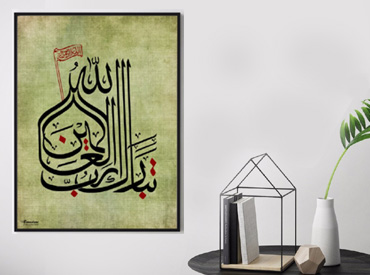 Coloured Islamic Canvas Art