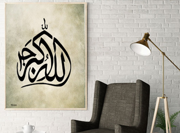 How to Display Islamic Wall Art