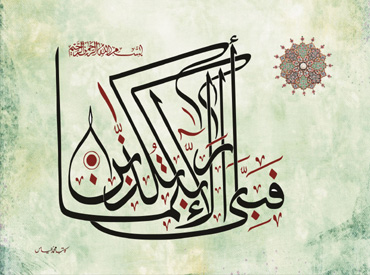 Decorate walls in Ramadan