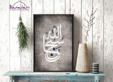 Reviving Islamic Calligraphy Art